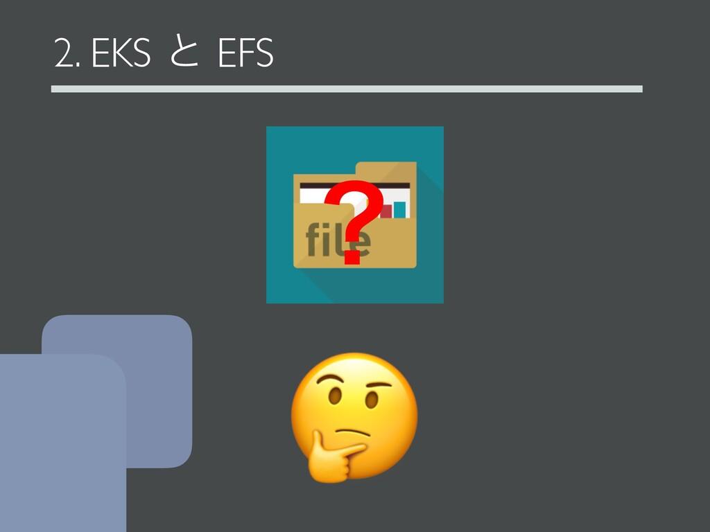 2. EKS ͱ EFS  ʁ
