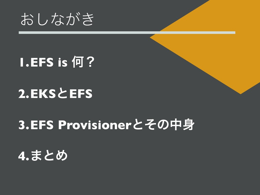 ͓͠ͳ͕͖ 1.EFS is Կʁ 2.EKSͱEFS 3.EFS Provisionerͱͦ...