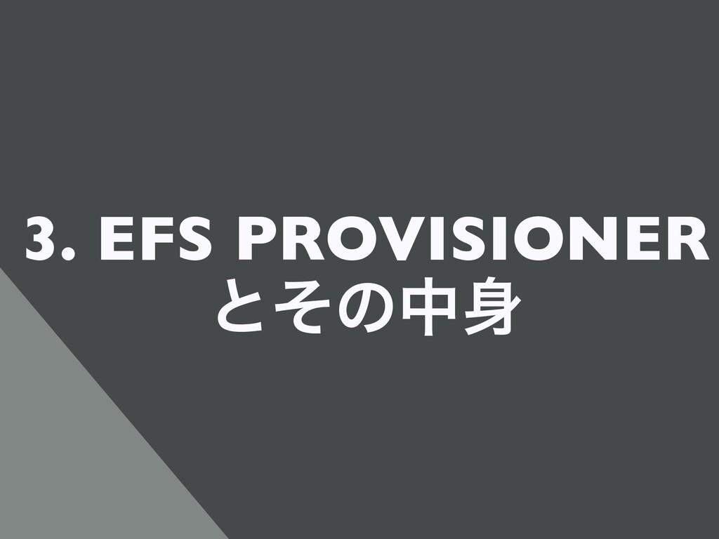 3. EFS PROVISIONER ͱͦͷத
