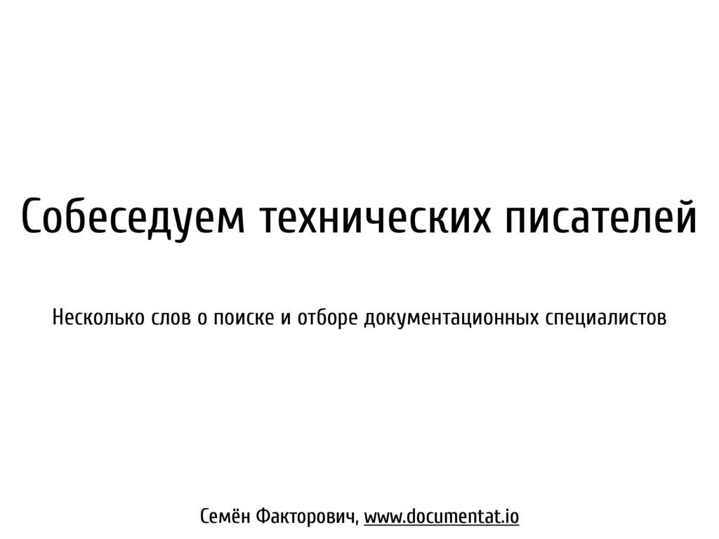 Собеседуем технических писателей Несколько слов...
