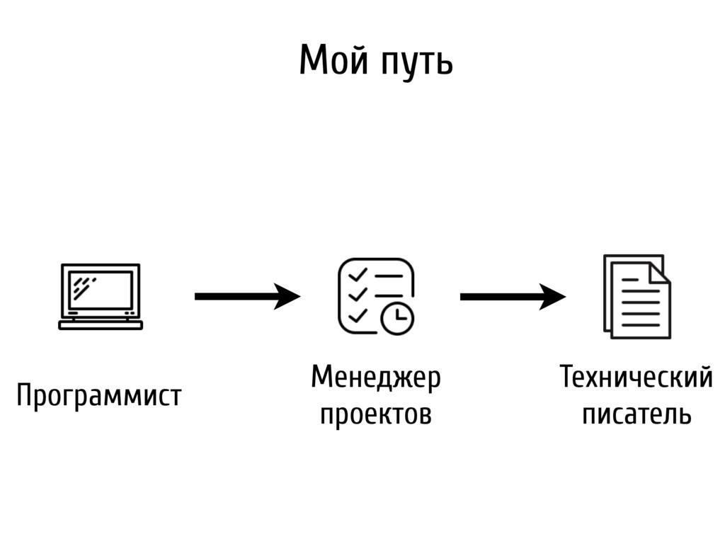 Программист Технический писатель Менеджер проек...