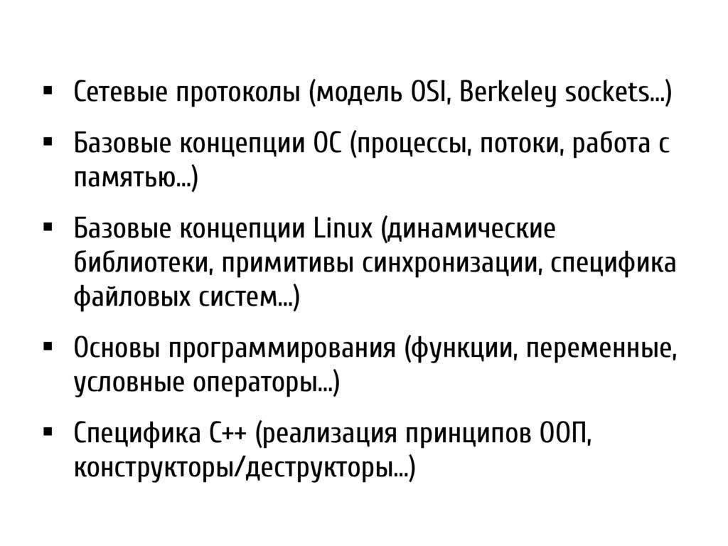 • Сетевые протоколы (модель OSI, Berkeley socke...