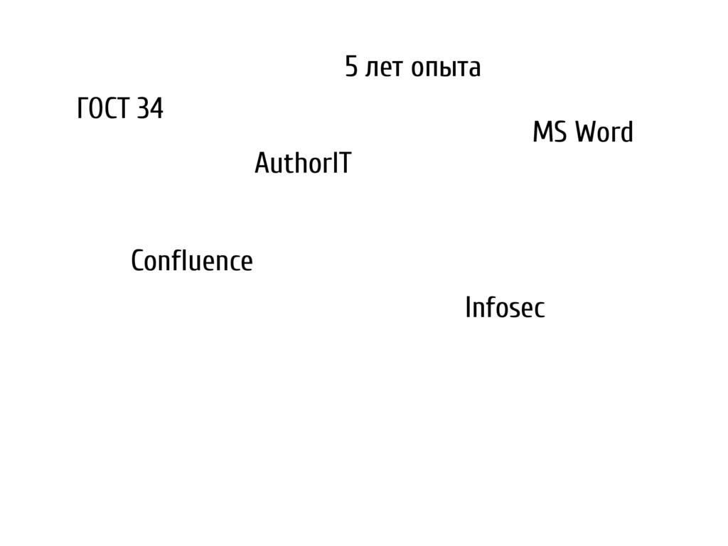 ГОСТ 34 MS Word AuthorIT Infosec Confluence 5 л...