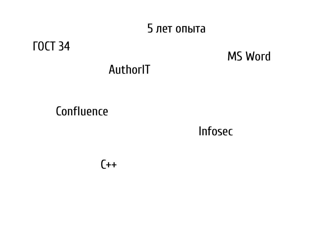 ГОСТ 34 MS Word AuthorIT Infosec С++ Confluence...