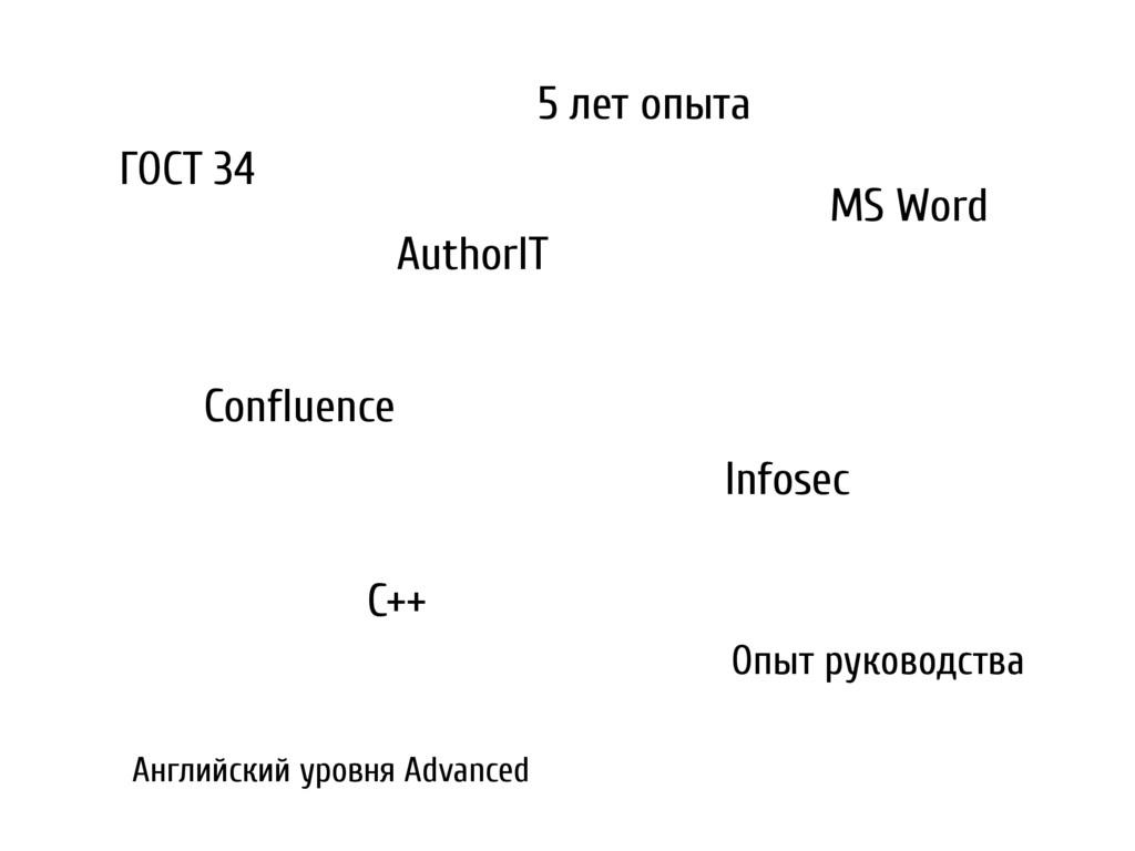 ГОСТ 34 MS Word AuthorIT Infosec С++ Английский...