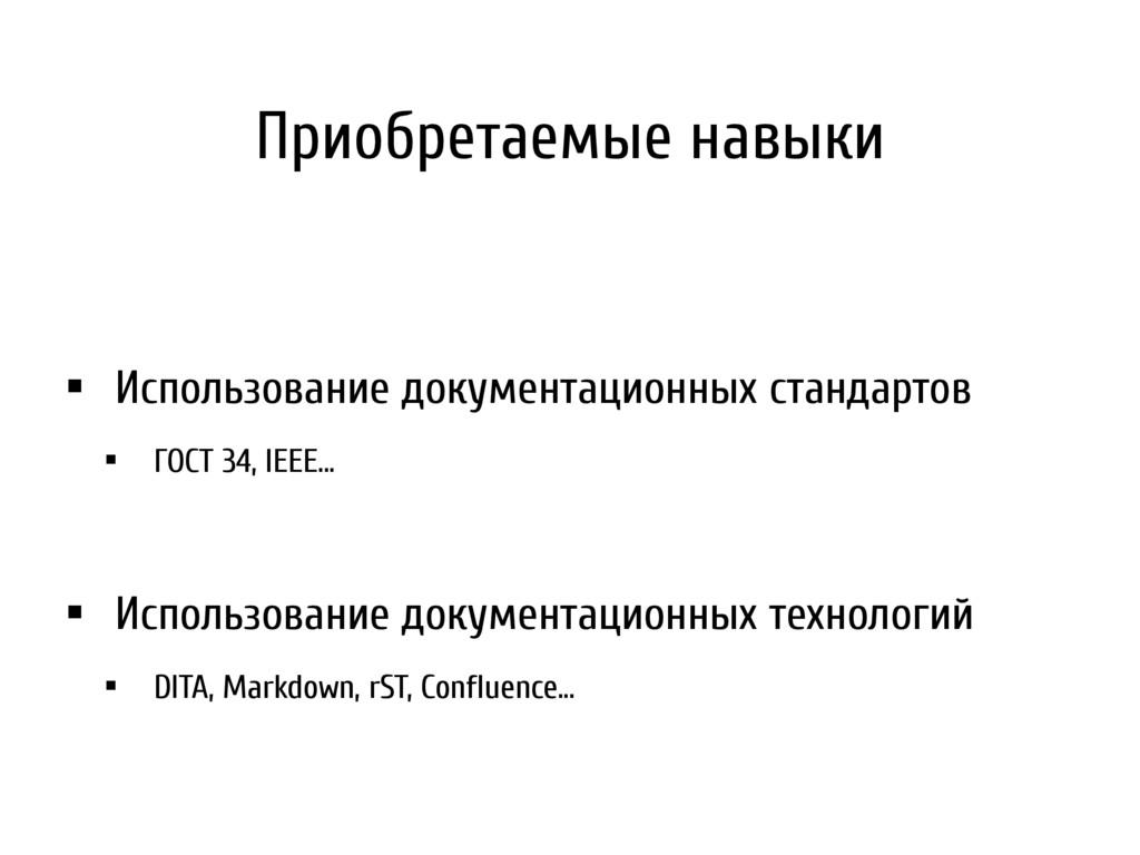 • Использование документационных стандартов • Г...