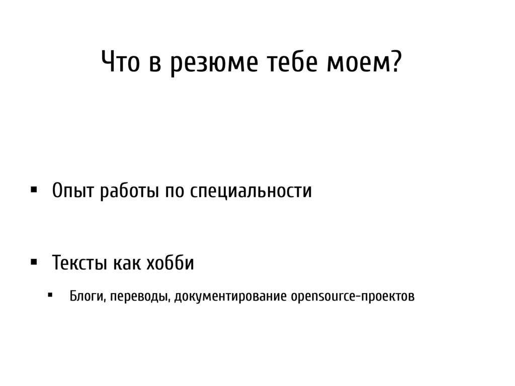 • Опыт работы по специальности • Тексты как хоб...