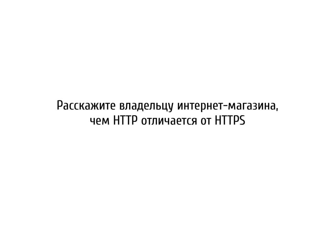 Расскажите владельцу интернет-магазина, чем HTT...