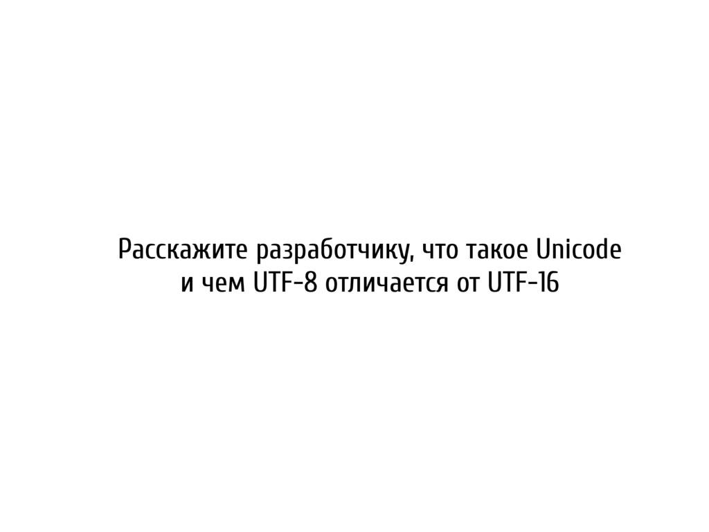 Расскажите разработчику, что такое Unicode и че...