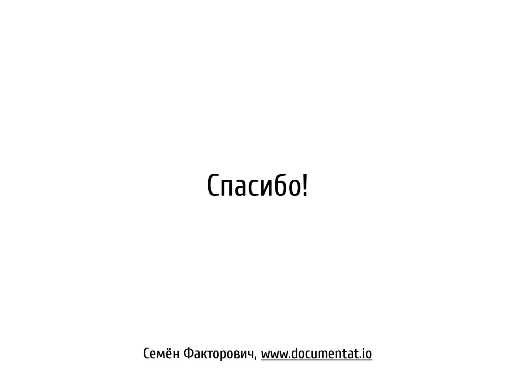Спасибо! Семён Факторович, www.documentat.io