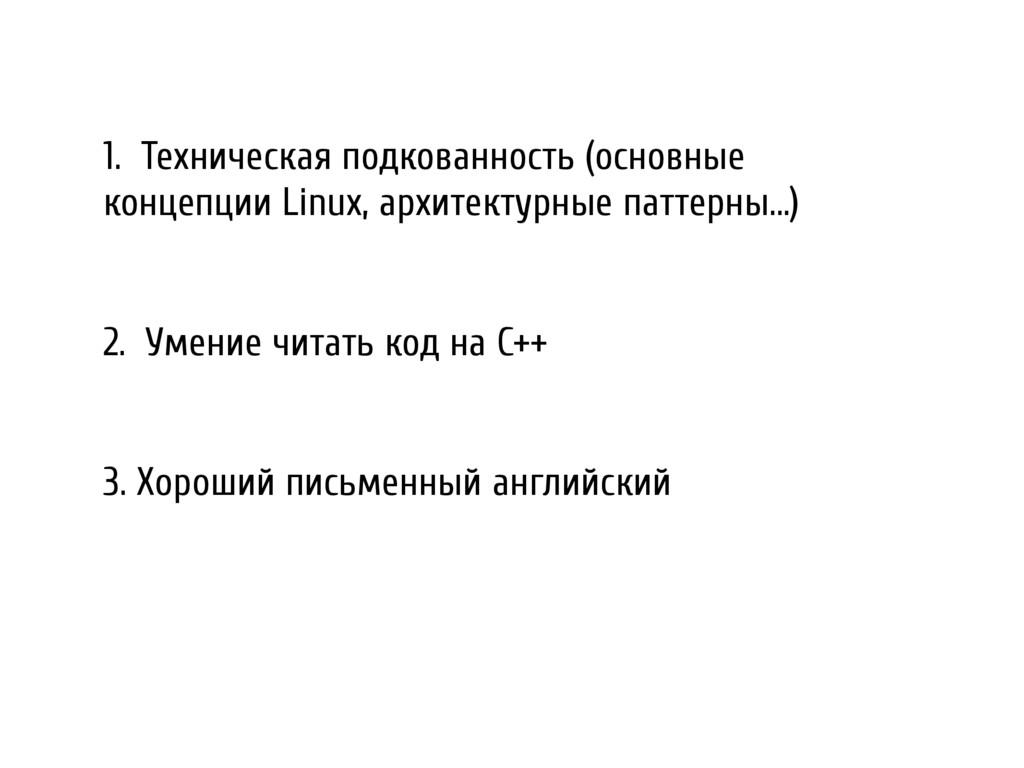 1. Техническая подкованность (основные концепци...