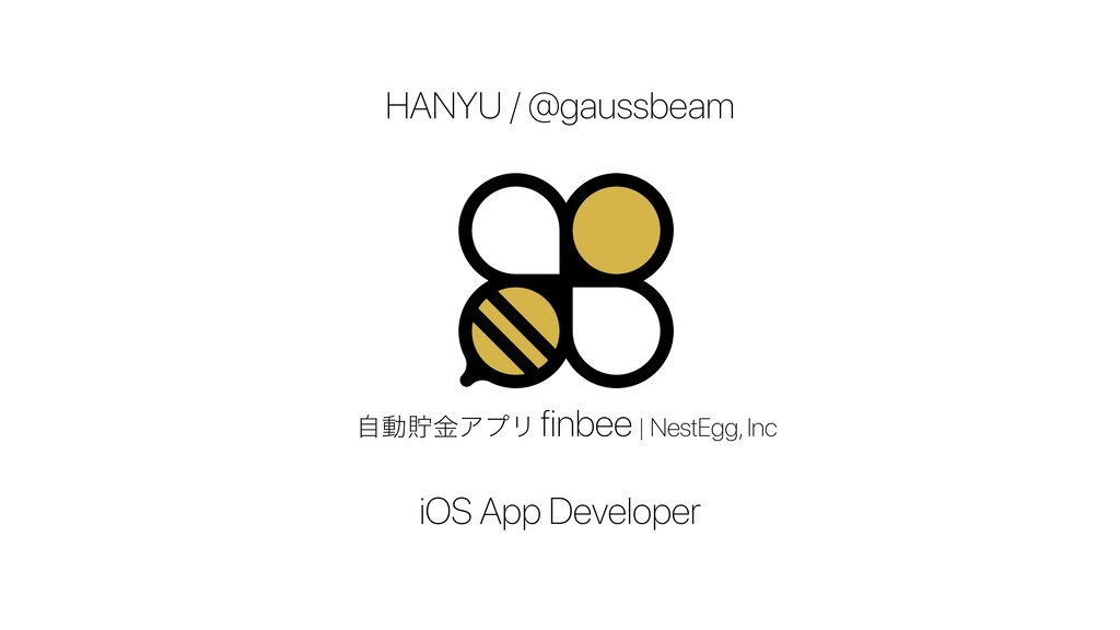 HANYU / @gaussbeam iOS App Developer ࣗಈஷۚΞϓϦ fi...