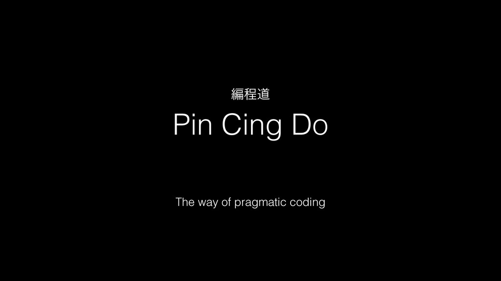 Pin Cing Do The way of pragmatic coding ฤఔಓ