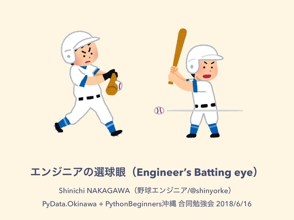 ΤϯδχΞͷબٿ؟ʢEngineer's Batting eyeʣ Shinichi NAKA...