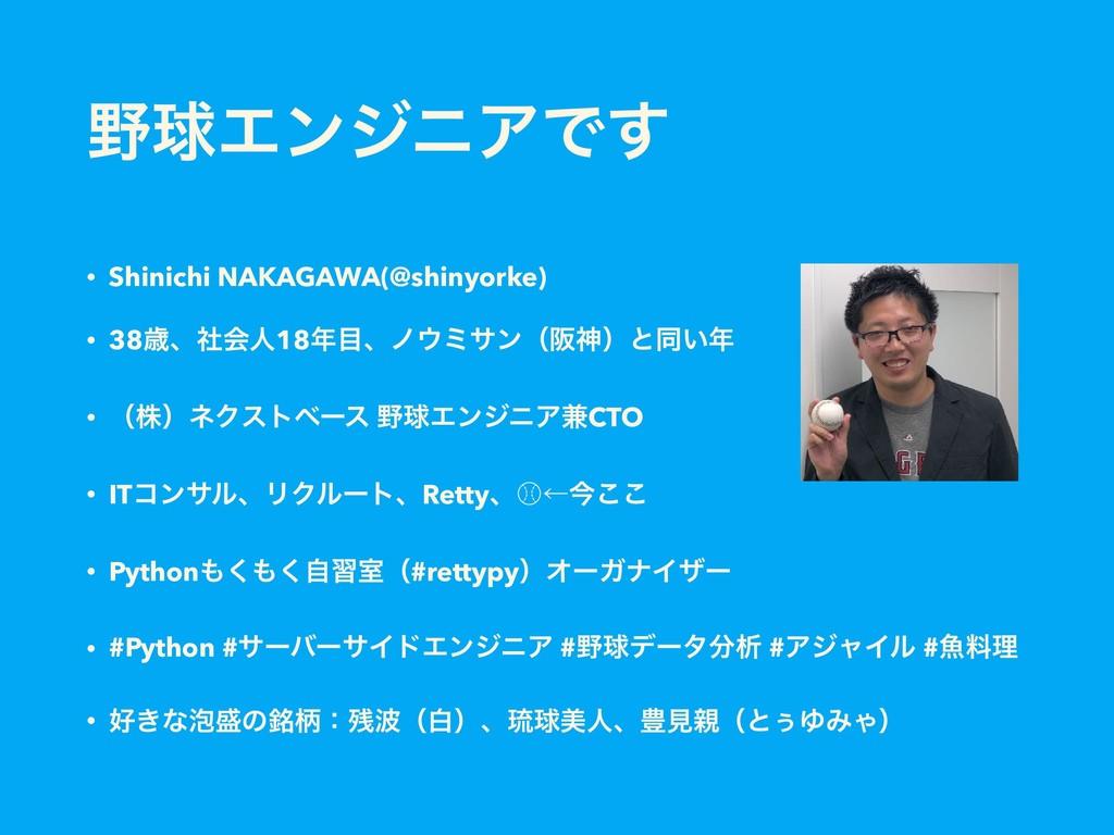 ٿΤϯδχΞͰ͢ • Shinichi NAKAGAWA(@shinyorke) • 38ࡀ...