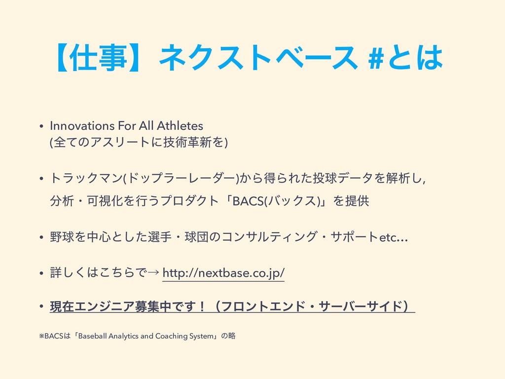 ʲʳωΫετϕʔε #ͱ • Innovations For All Athletes...
