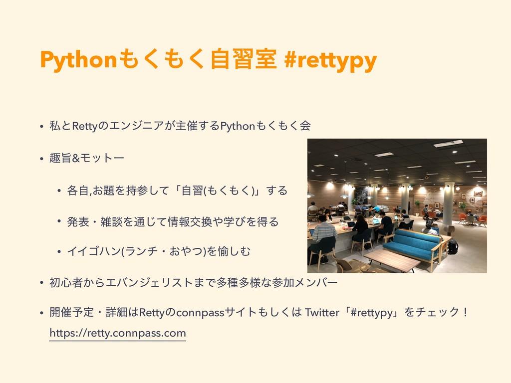 Pythonࣗ͘͘शࣨ #rettypy • ࢲͱRettyͷΤϯδχΞ͕ओ࠵͢ΔPyth...