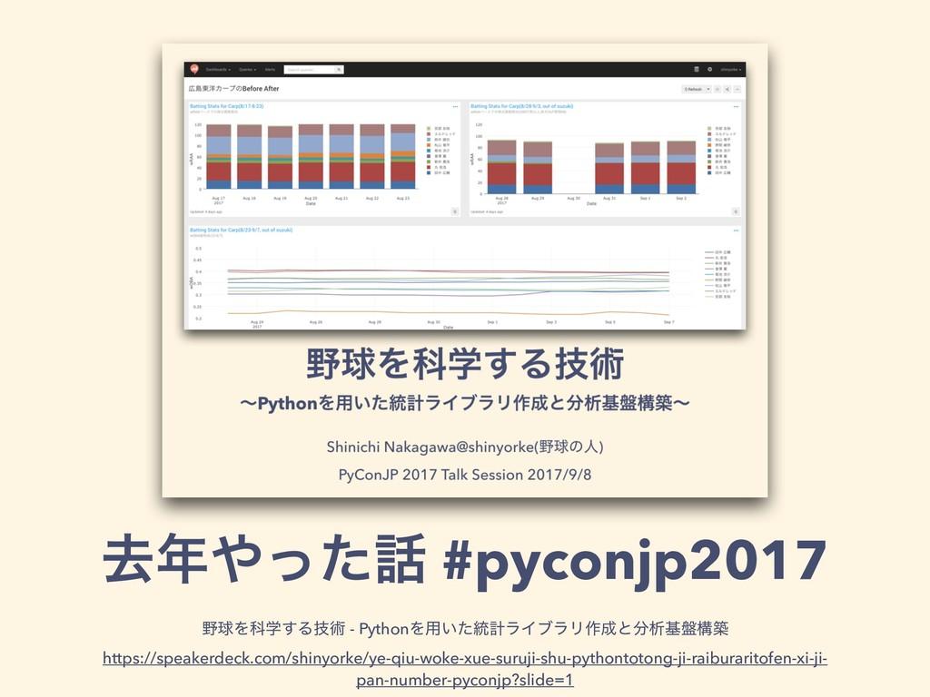 ڈͬͨ #pyconjp2017 ٿΛՊֶ͢Δٕज़ - PythonΛ༻͍ͨ౷ܭϥΠϒ...