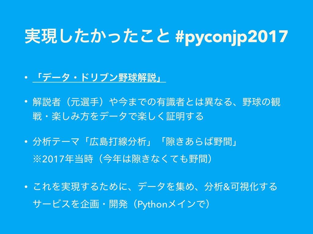 ࣮ݱ͔ͨͬͨ͜͠ͱ #pyconjp2017 • ʮσʔλɾυϦϒϯٿղઆʯ • ղઆऀʢݩ...