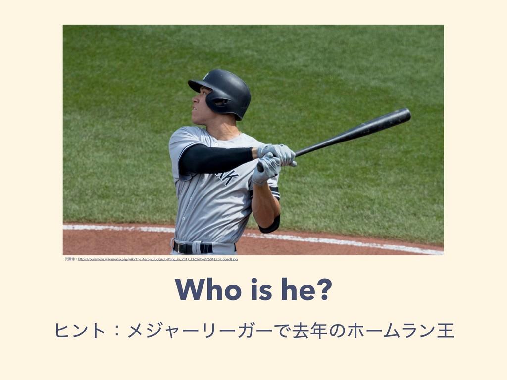 Who is he? ώϯτɿϝδϟʔϦʔΨʔͰڈͷϗʔϜϥϯԦ ݩը૾ɿhttps://c...