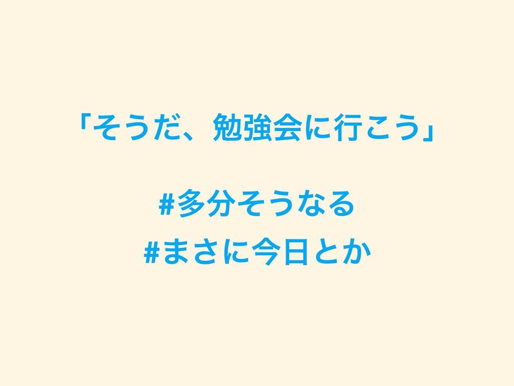 ʮͦ͏ͩɺษڧձʹߦ͜͏ʯ #ଟͦ͏ͳΔ #·͞ʹࠓͱ͔
