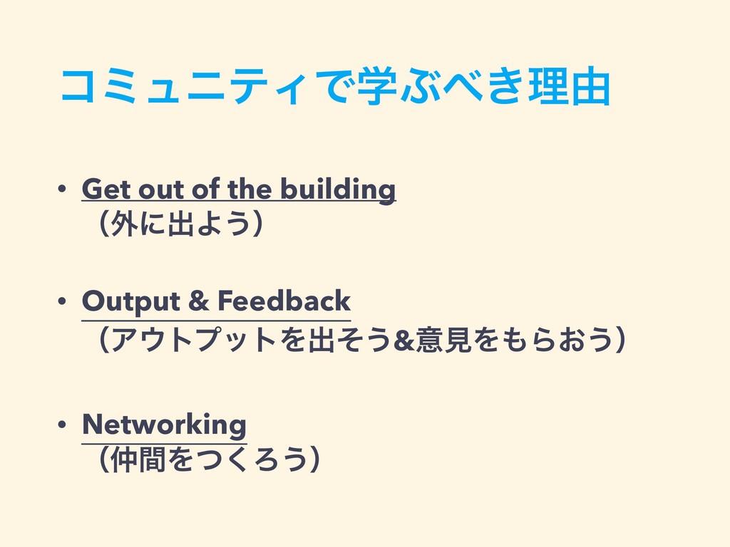 ίϛϡχςΟͰֶͿ͖ཧ༝ • Get out of the building ʢ֎ʹग़Α͏...