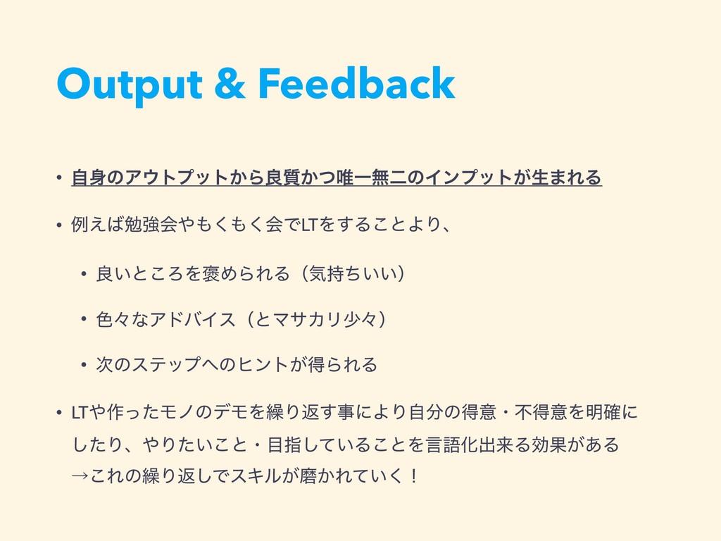 Output & Feedback • ࣗͷΞτϓοτ͔Βྑ࣭͔ͭ།ҰແೋͷΠϯϓοτ͕ੜ...