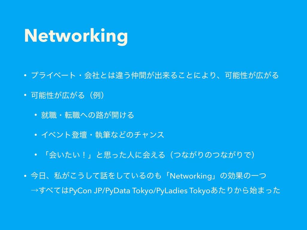 Networking • ϓϥΠϕʔτɾձࣾͱҧ͏͕ؒग़དྷΔ͜ͱʹΑΓɺՄੑ͕͕Δ •...