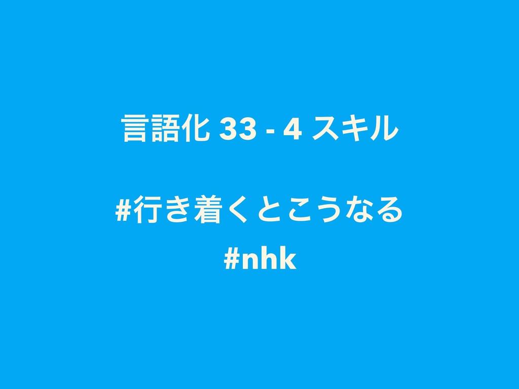 ݴޠԽ 33 - 4 εΩϧ #ߦ͖ண͘ͱ͜͏ͳΔ #nhk
