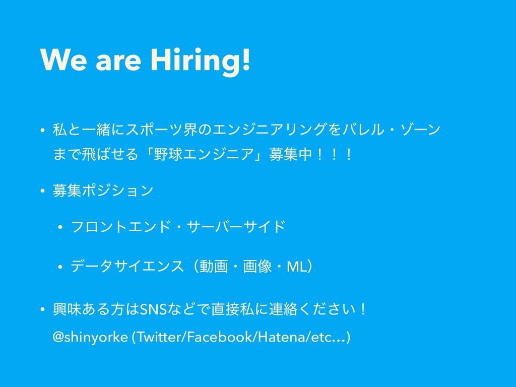 We are Hiring! • ࢲͱҰॹʹεϙʔπքͷΤϯδχΞϦϯάΛόϨϧɾκʔϯ ·...