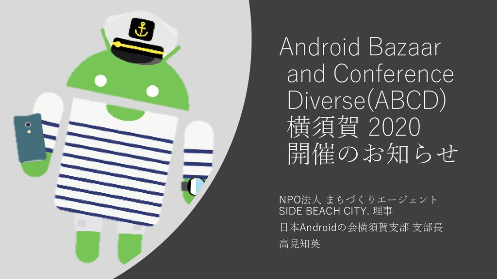 Android Bazaar and Conference Diverse(ABCD) 横須賀...