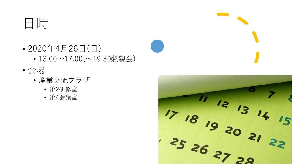 日時 • 2020年4月26日(日) • 13:00~17:00(~19:30懇親会) • 会...