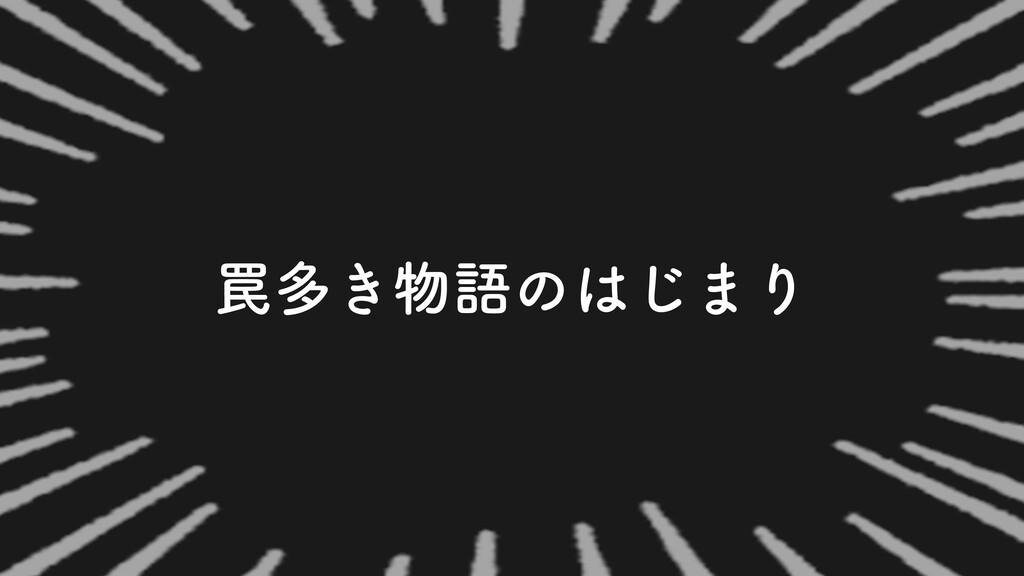 ᠘ଟ͖ޠͷ͡·Γ