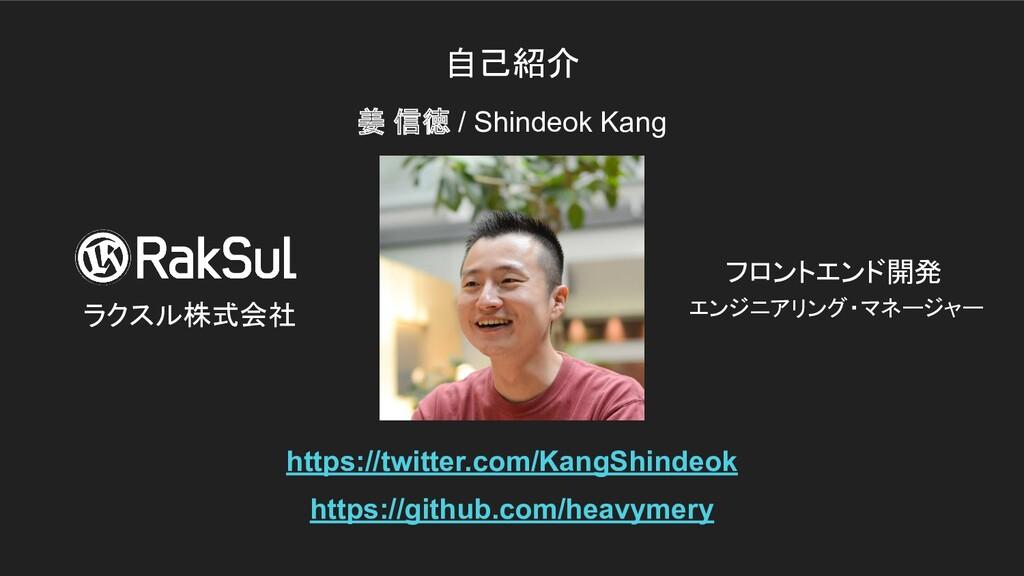 https://twitter.com/KangShindeok https://github...