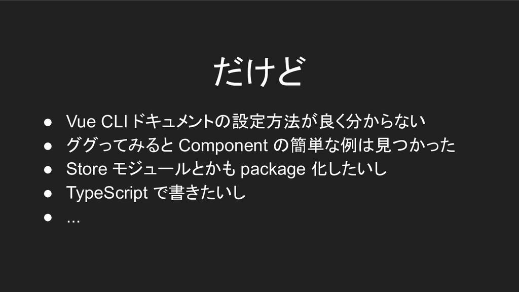 だけど ● Vue CLI ドキュメントの設定方法が良く分からない ● ググってみると Com...