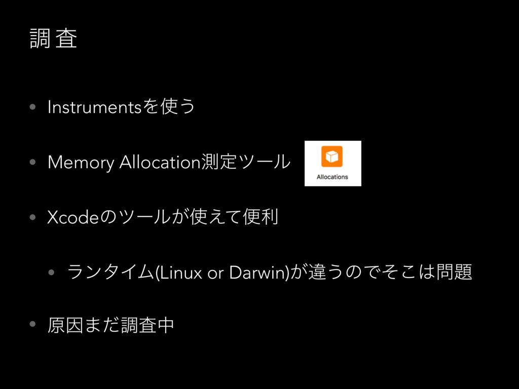 ௐ ࠪ • InstrumentsΛ͏ • Memory Allocationଌఆπʔϧ •...