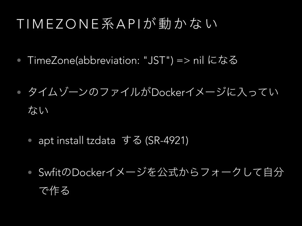 T I M E Z O N E ܥ A P I ͕ ಈ ͔ ͳ ͍ • TimeZone(ab...