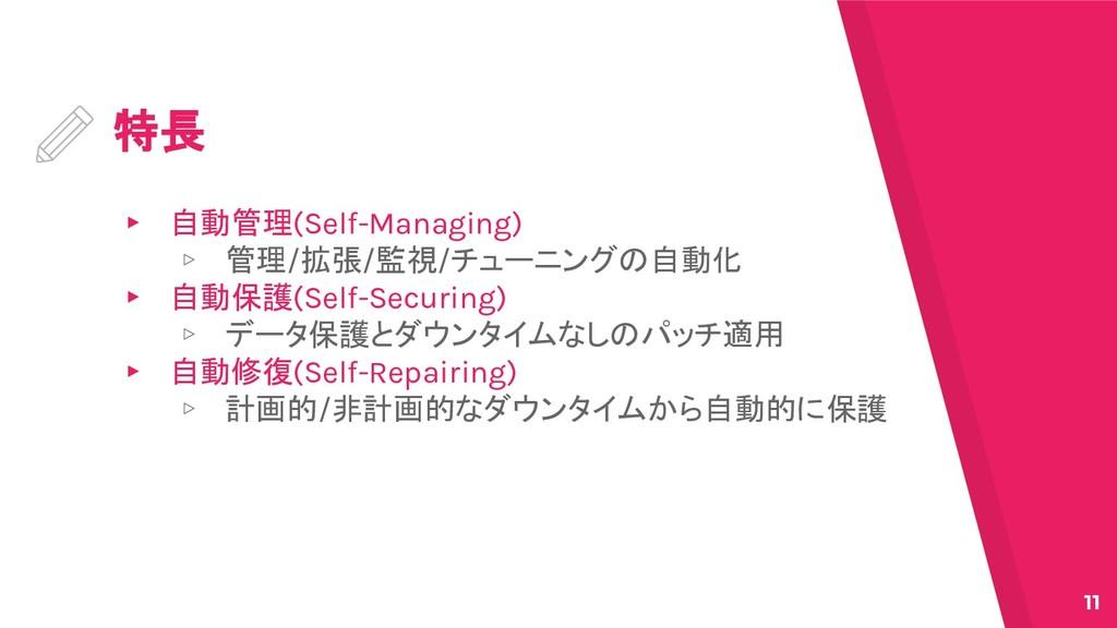 特長 ▸ 自動管理(Self-Managing) ▹ 管理/拡張/監視/チューニングの自動化 ...