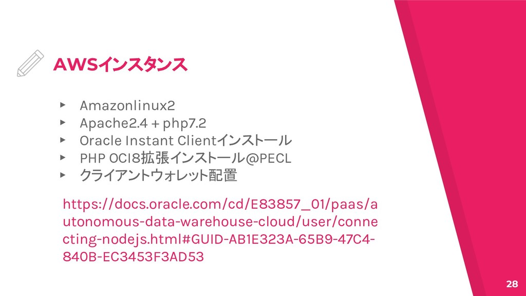 AWSインスタンス ▸ Amazonlinux2 ▸ Apache2.4 + php7.2 ▸...