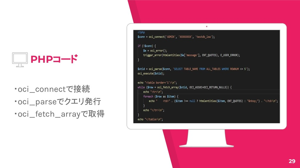 Place your screenshot here PHPコード ・oci_connectで...