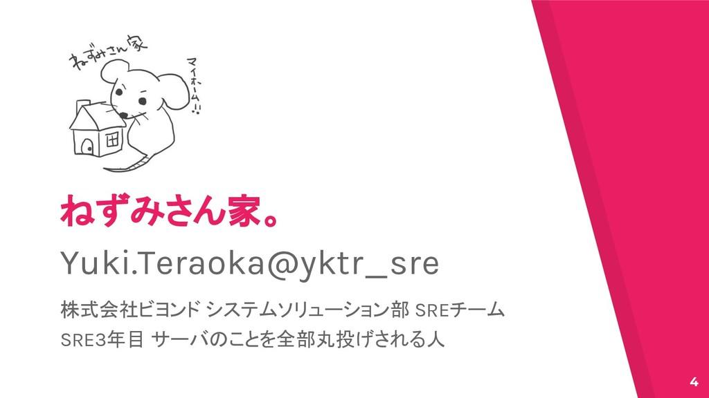 ねずみさん家。 Yuki.Teraoka@yktr_sre 株式会社ビヨンド システムソリュー...