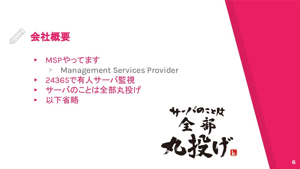 会社概要 ▸ MSPやってます ▹ Management Services Provider ...