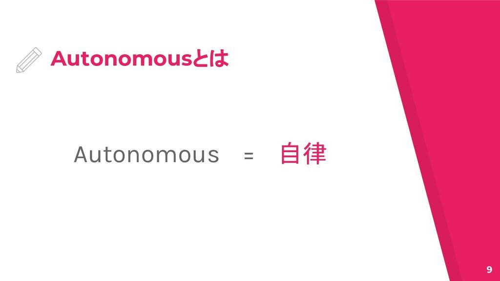 Autonomousとは 9 Autonomous  =  自律