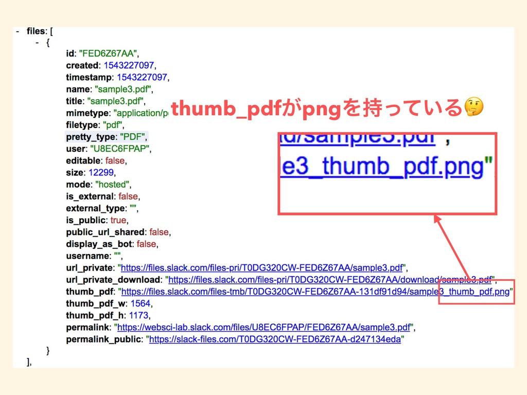 thumb_pdf͕pngΛ͍ͬͯΔ