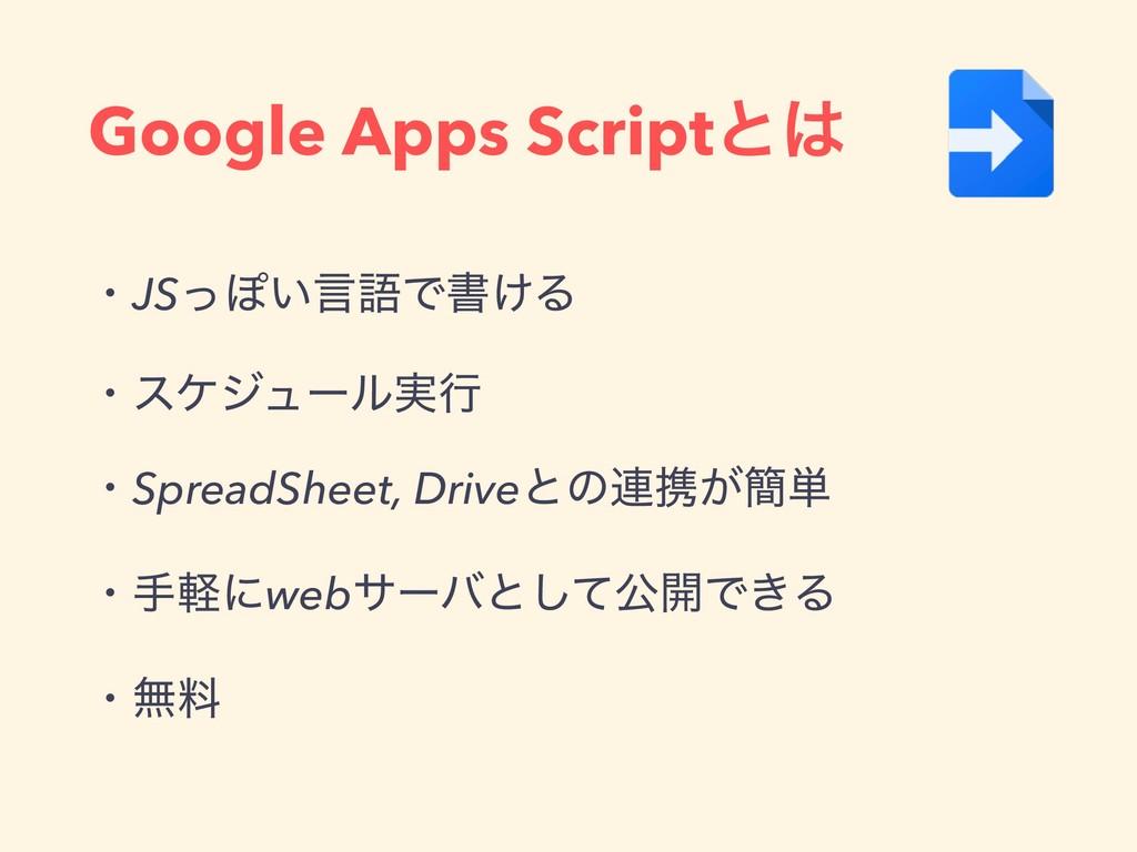 Google Apps Scriptͱ ɾJSͬΆ͍ݴޠͰॻ͚Δ ɾεέδϡʔϧ࣮ߦ ɾSp...
