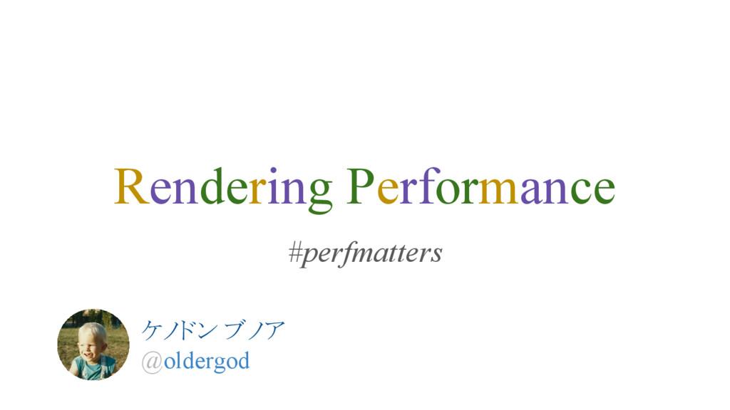 Rendering Performance #perfmatters ケノドン ブノア @ol...