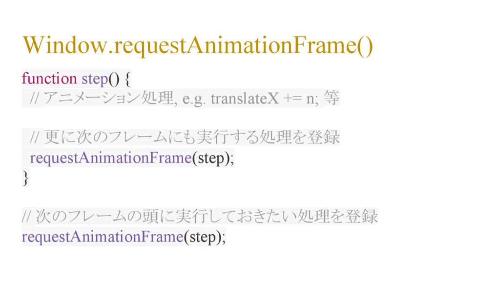 Window.requestAnimationFrame() function step() ...