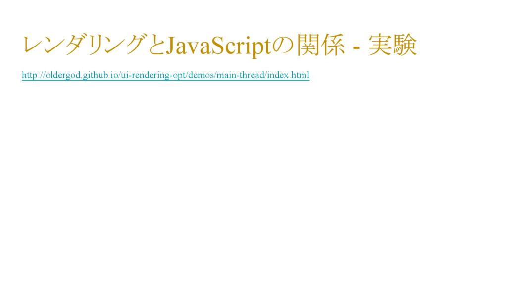 レンダリングとJavaScriptの関係 - 実験 http://oldergod.githu...