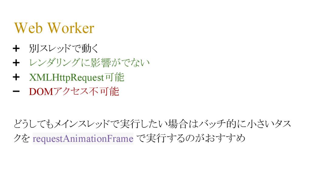 Web Worker ➕ 別スレッドで動く ➕ レンダリングに影響がでない ➕ XMLHttp...