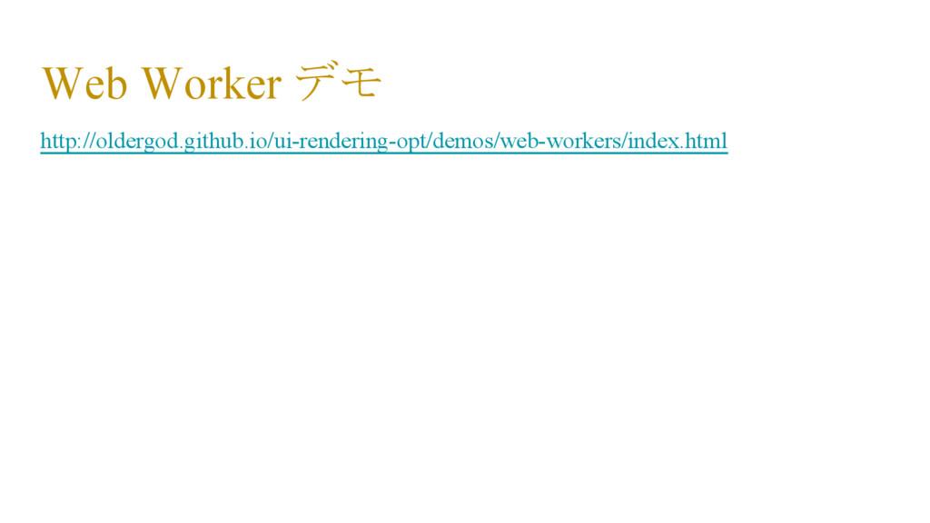 Web Worker デモ http://oldergod.github.io/ui-rend...